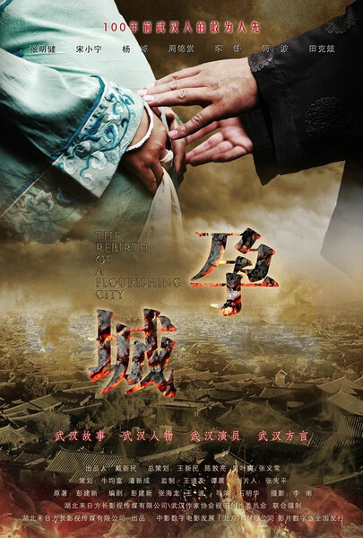 The Rebirth of a Flourishing City Movie Poster, 2014