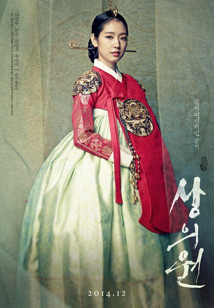 The Royal Tailor Movie Poster, 2014 film