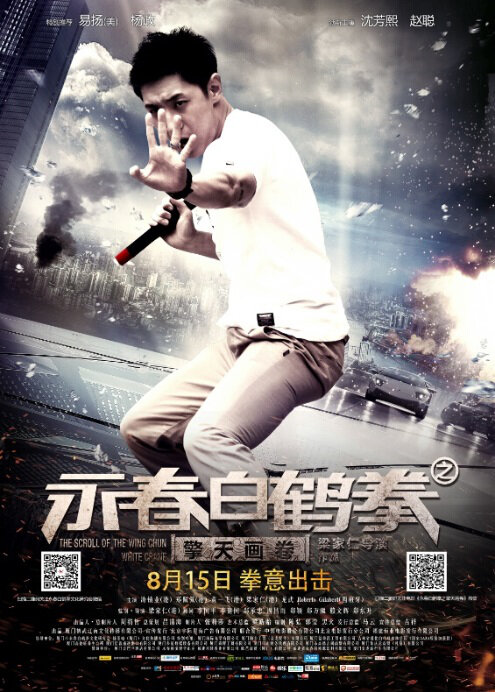 The Scroll of Wing Chun White Crane Movie Poster, 2014