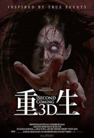 The Second Coming Movie Poster, 2014 Hong Kong Movies