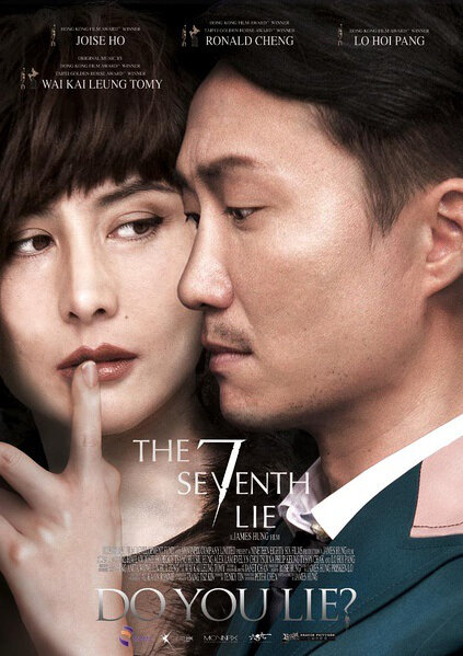 The Seventh Lie Movie Poster, 2014