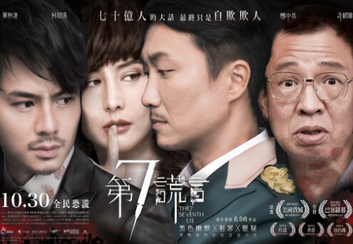 The Seventh Lie Movie Poster, 2014 Chinese film