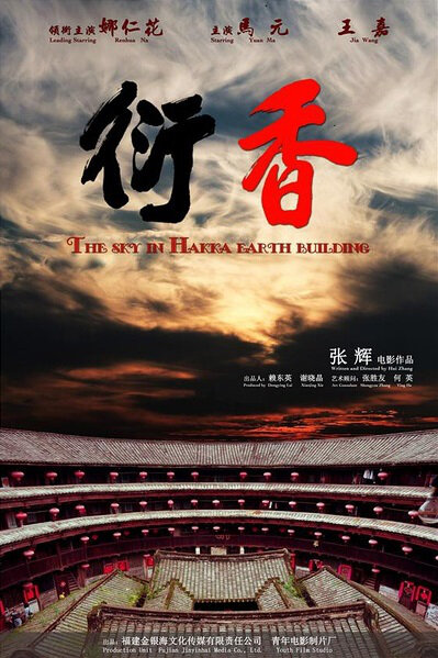 The Sky in Hakka Earth Building Movie Poster, 2014 Chinese film