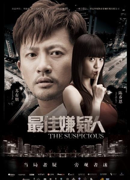 The Suspicious Movie Poster, 2014