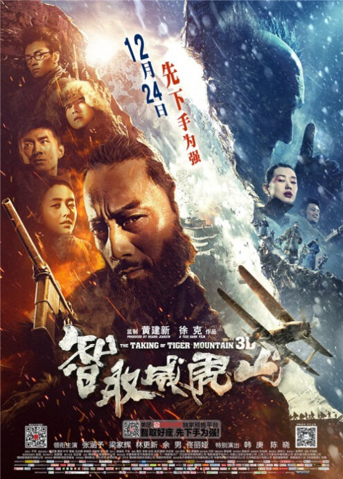 The Taking of Tiger Mountain Movie Poster, 智取威虎山 2014 Chinese film