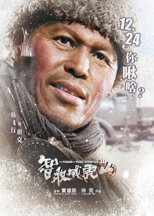 The Taking of Tiger Mountain Movie Poster, 2014
