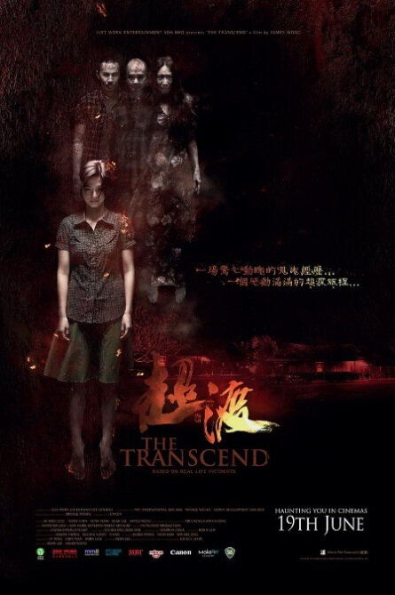 The Transcend Movie Poster, 2014 chinese movie