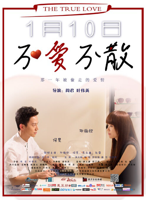 The True Love Movie Poster, 2014