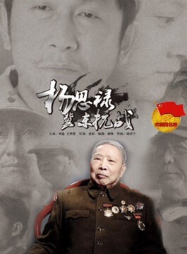 The War Memoirs of Yang Silu Movie Poster, 2014 Chinese film