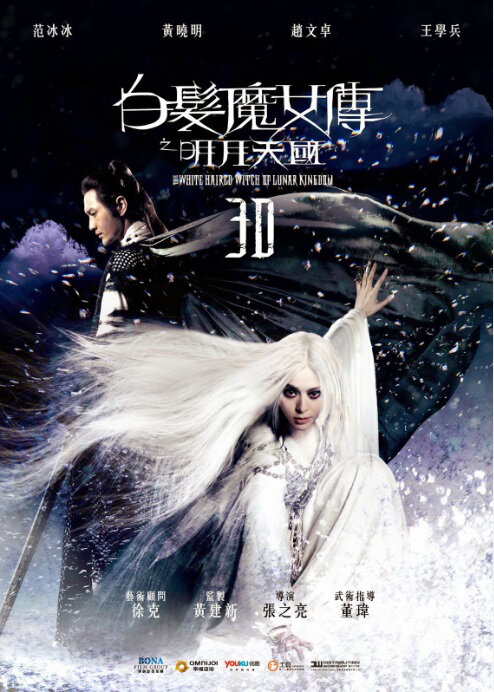 The White Haired Witch of Lunar Kingdom Movie Poster, 2014 Chinese Fantasy Movies