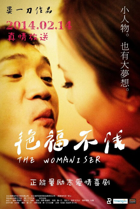 The Womaniser Movie Poster, 2014