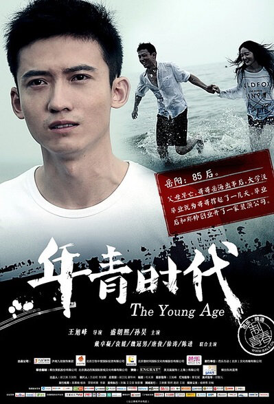 The Young Age Movie Poster, 2014 Chinese film