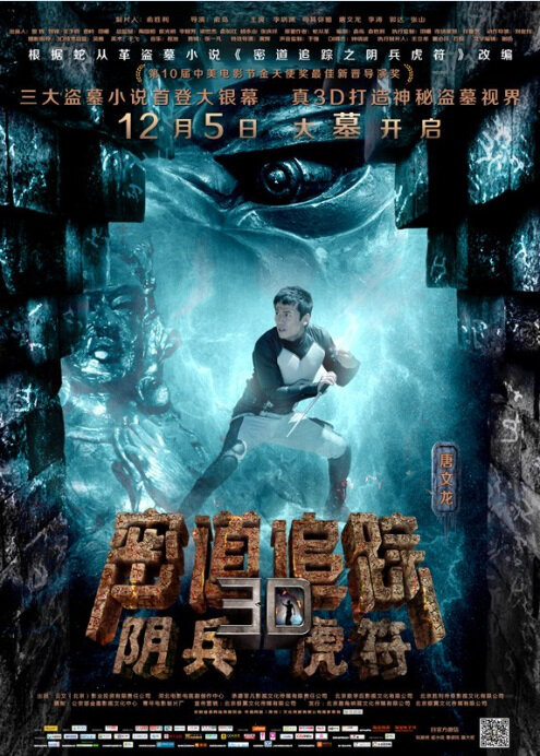 Tomb Robber Movie Poster, 2014