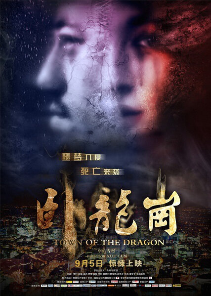 Town of the Dragon Movie Poster, 2014