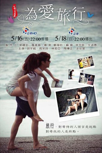 Travel for Love Movie Poster, 2014 Taiwan Movies