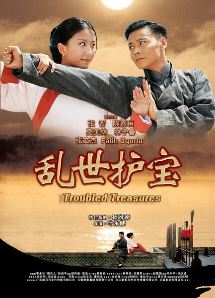Troubled Treasures Movie Poster, 2014 chinese movie