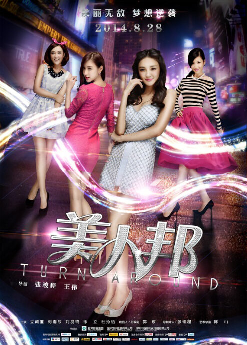 Turn Around Movie Poster, 2014