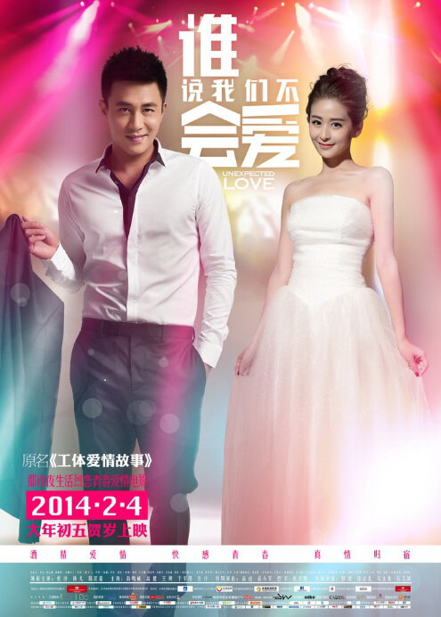 Unexpected Love Movie Poster, 2014 Chinese Romantic Drama Movie Lists
