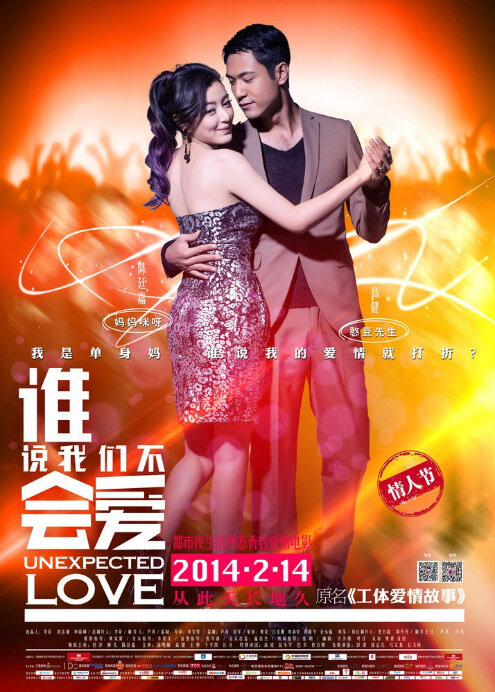Unexpected Love Movie Poster, 2014