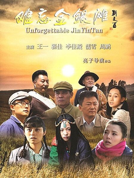 Unforgettable Jinyintan Movie Poster, 2014