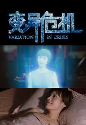 Variation in Crisis Movie Poster, 2014 Chinese movie
