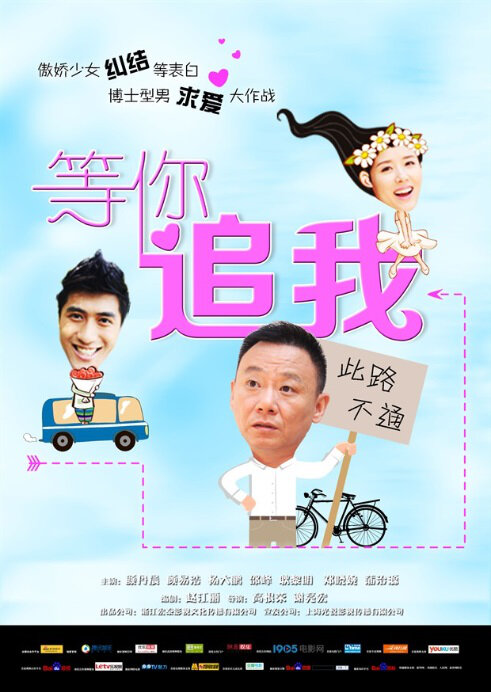 Waiting for Your Love Movie Poster, 2014 chinese film