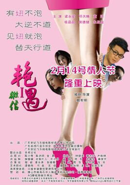 Wechat Affair Movie Poster, 2014