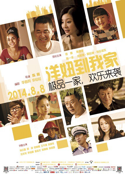When a Peking Family Meets Aupair Movie Poster, 2014