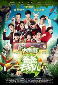 Where Are We Going? Dad Movie Poster, 2014 best chinese movies