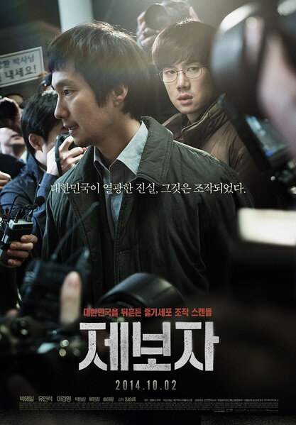 Whistle Blower Movie Poster, 2014 film
