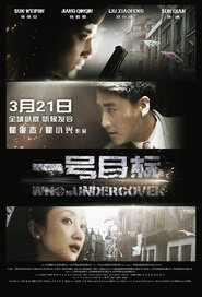 Who Is Undercover Movie Poster, 2014 china movies