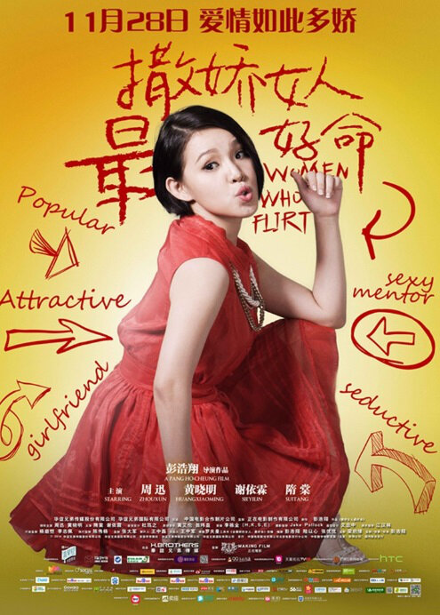 Women Who Flirt Movie Poster, 2014