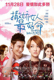 Women Who Flirt Movie Poster, 2014 chinese film