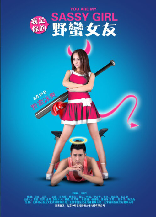 You Are My Sassy Girl Movie Poster, 2014