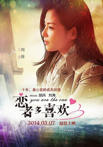 You Are the One Movie Poster, 2014, Liu Tao