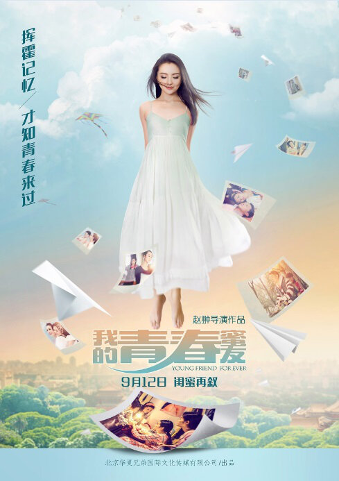 Young Friend Forever Movie Poster, 2014 chinese movie