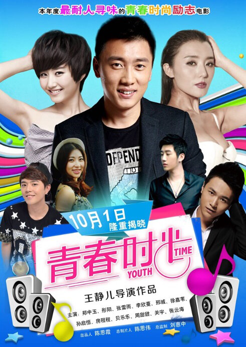 Youth Time Movie Poster, 2014 chinese movie