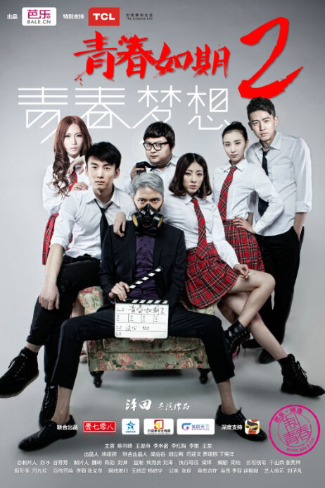 Youth on Schedule 2 Movie Poster, 2014