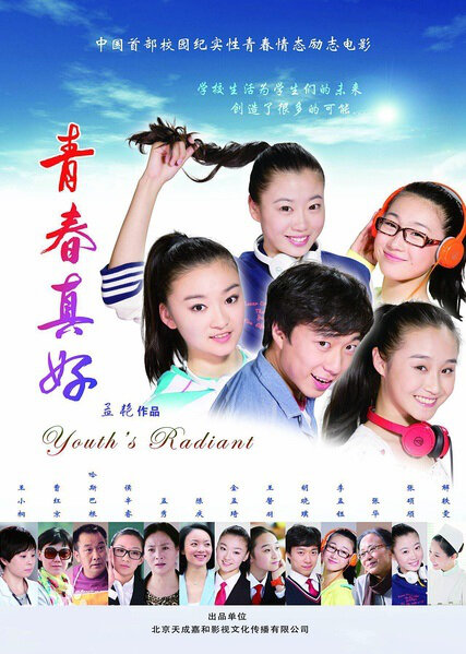 Youth's Radiant Movie Poster, 2014 chinese movie