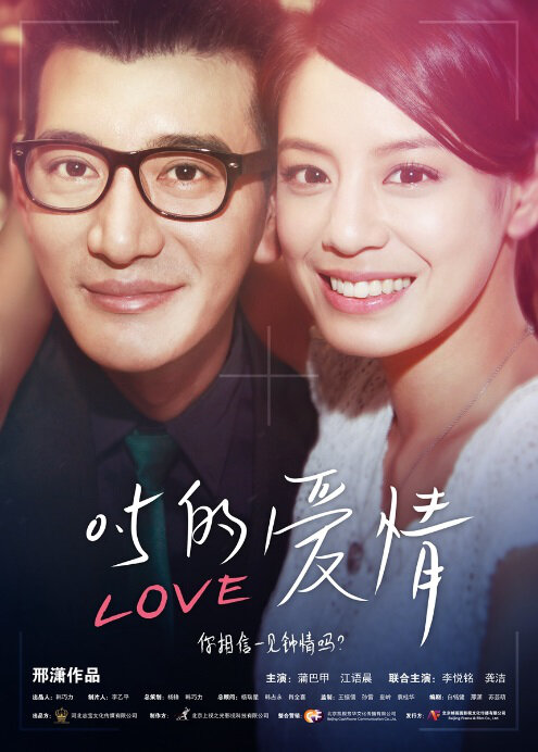 Zero Point Five Love Movie Poster, 2014