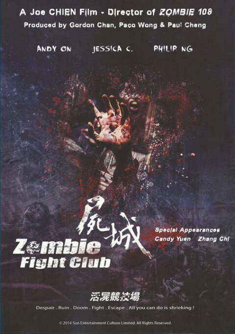 Zombie Fight Club Movie Poster, 2014