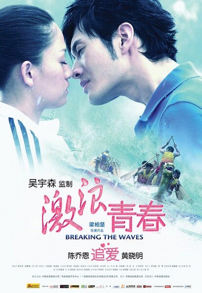 Breaking the Waves Movie Poster, 2014