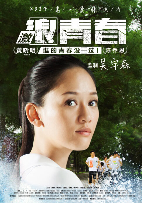 Breaking the Waves Movie Poster, 2014, Joe Chen