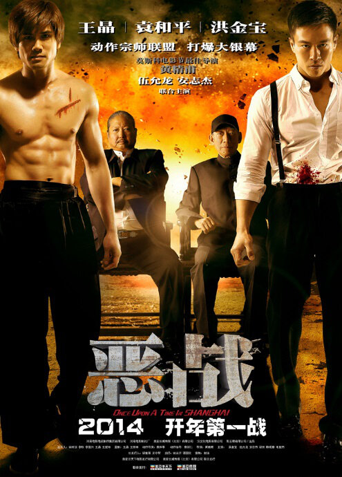 Once Upon a Time in Shanghai Movie Poster, 2014