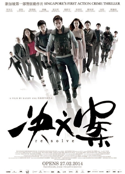 re:solve Movie Poster, 2014 chinese movie