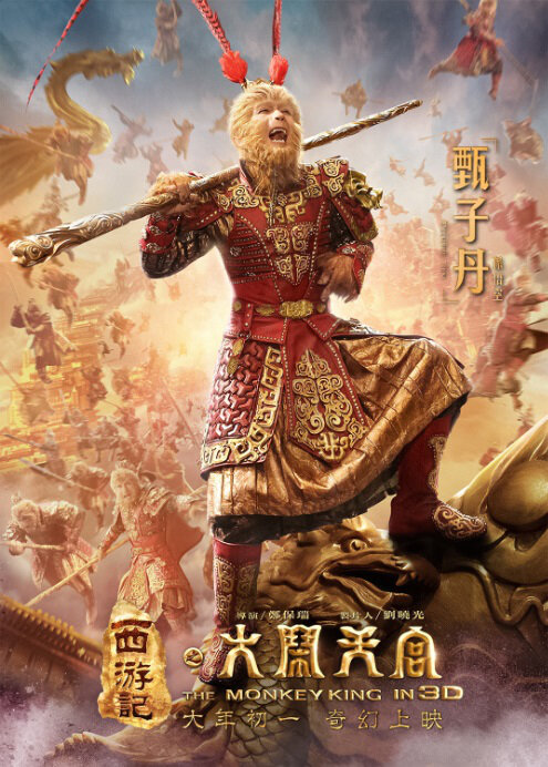 The Monkey King Movie Poster, 2013, Chinese Film