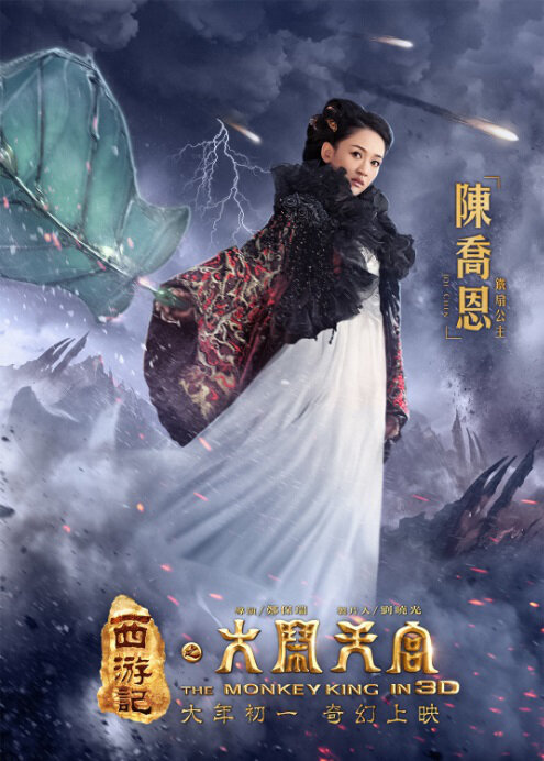 The Monkey King Movie Poster, 2013, Princess Iron Fan