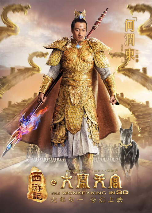 The Monkey King Movie Poster, 2013, Erlang Shen