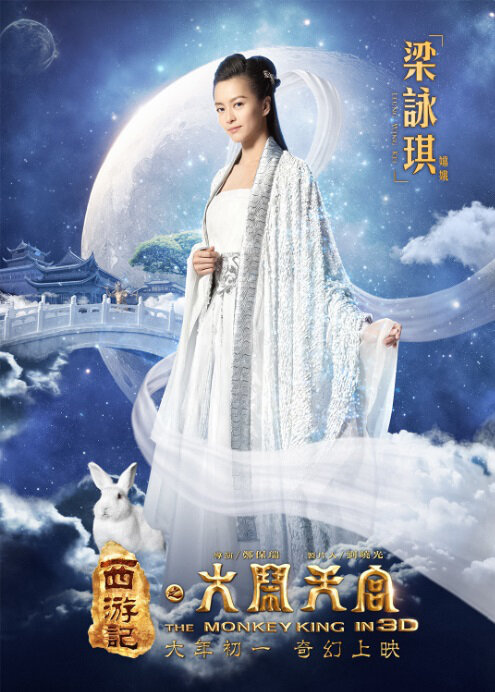 The Monkey King Movie Poster, 2013, Chang'e