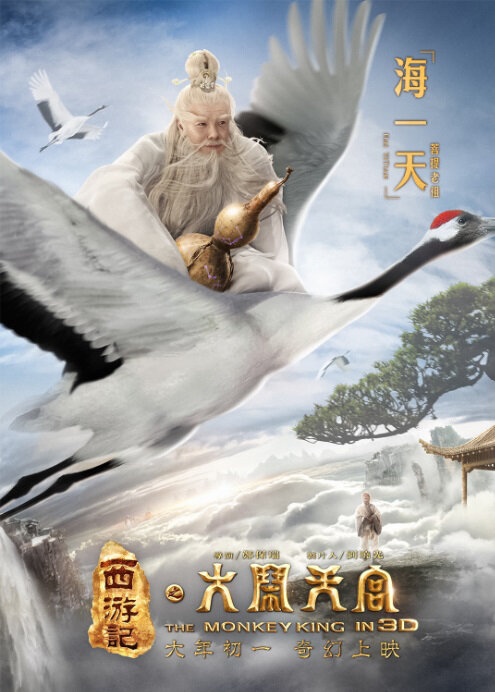 The Monkey King Movie Poster, 2013, Sun Wukong